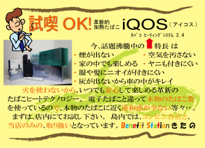 アイコス-1