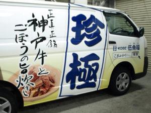 ゴギョフクカー№7(新神戸お土産号右)