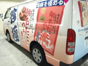 ゴギョフクカー№7(新神戸お土産号左)